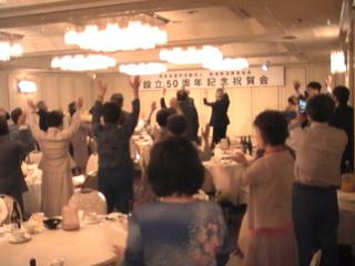 PIC_6327祝賀会バンザイ.JPG