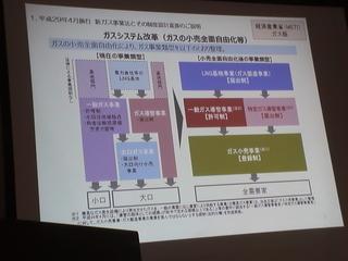 PIC_6516スライド画面.JPG